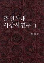 조선시대 사상사연구. 1