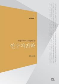 인구 지리학