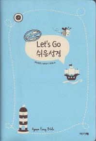 Let's Go 쉬운성경(파스텔블루)(중)(단본)(색인)(무지퍼)