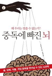 중독에 빠진 뇌