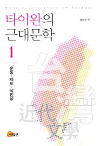 타이완의 근대문학. 1
