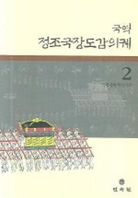 정조국장도감의궤 2 (국역)