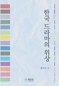 한국 드라마의 위상