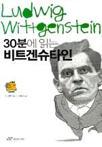 30분에 읽는 비트겐슈타인 (위대한 사상가 15)