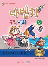 다빈치 융합 사회 3학년