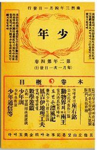 소년잡지 제6호(1909)(복제(영인)본)
