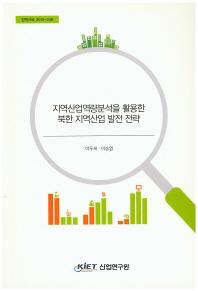 지역산업역량분석을 활용한 북한 지역산업 발전 전략