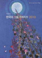 한국의 그림가격지수(2010)