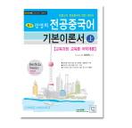 장영희 전공중국어 기본이론서(상)