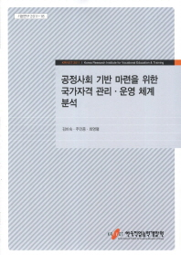공정사회 기반 마련을 위한 국가자격 관리 운영 체계 분석