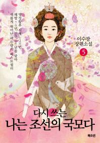 다시 쓰는 나는 조선의 국모다. 5