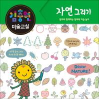 김충원 미술교실: 자연 그리기