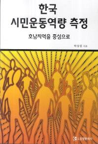 한국 시민운동역량 측정: 호남지역을 중심으로