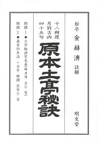 사십오구 원본 토정비결(갑오년)