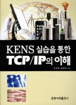 KENS 실습을 통한 TCP IP의 이해