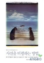 사진을 비평하는 방법(눈빛시각예술신서 3)