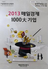 2013 매일경제 1000대 기업