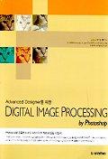 ADVANCED DESIGNER를 위한 DIGITAL IMAGE PROCESSING BY PHOTOSHOP