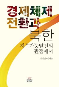 경제체제전환과 북한