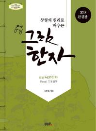 상형의 원리로 배우는 그림한자(2018)