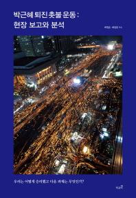 박근혜 퇴진 촛불 운동: 현장 보고와 분석
