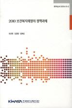 2010 보건복지재정의 정책과제
