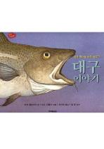세계 역사를 바꾼 물고기 대구 이야기