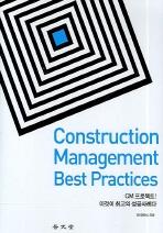 CONSTRUCTION MANAGEMENT BEST PRACTICES