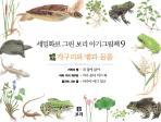 세밀화로 그린 보리 아기그림책. 9: 개구리와 뱀과 물풀