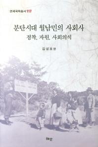 정착 자원 사회의식 분단시대 월남민의 사회사