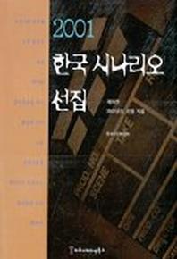 한국 시나리오 선집. 19(2001년도 선정작품)