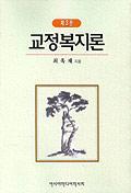 교정복지론(제3판)