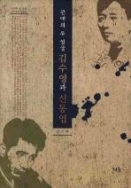 근대의 두 얼굴 김수영과 신동엽