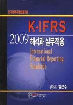 국제회계기준 K-IFRS 해석과 실무적용(2009)