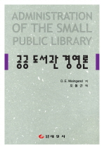 공공도서관 경영론