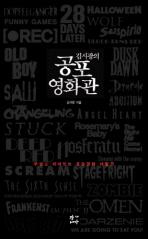 김시광의 공포영화관