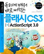독하게 배워 바로 써먹는 플래시 CS3 ACTIONSCRIPT 3.0