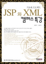 JSP와 XML 캠퍼스 특강