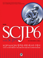 SCJP6 WITH SCJP5(한국어판)