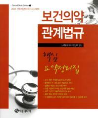 보건의약 관계법규(핵심요약정리집)(2012)