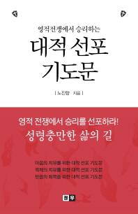 영적전쟁에서 승리하는 대표 선포 기도문