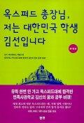 옥스퍼드 총장님 저는 대한민국 학생 김선입니다