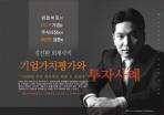김진환 회계사의 기업가치평가와 투자사례