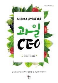 과일 CEO