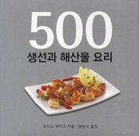 500 생선과 해산물 요리