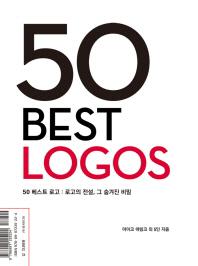 50 베스트 로고(50 Best Logos)
