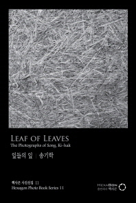 잎들의 잎(Leaf of Leaves)