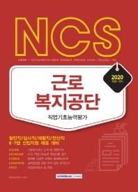기쎈 NCS 근로복지공단 직업기초능력평가(2020)