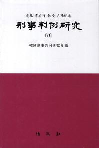 형사판례연구. 21
