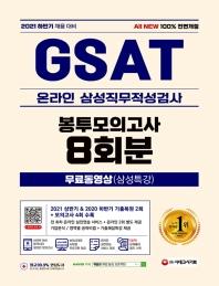 2021 하반기 All-New 온라인 GSAT 삼성직무적성검사 봉투모의고사 수리&추리 8회분+무료동영상(삼성특강)